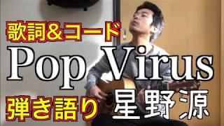 Pop Virus 星野源 アコギ弾き語り 歌詞 コード Gen Hoshino