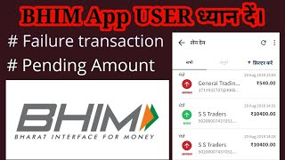 BHIM APP problem and solution in hindi.