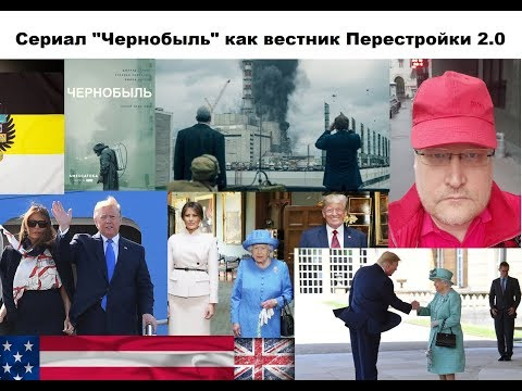"""Сериал """"Чернобыль"""" как вестник Перестройки 2.0. Стрим с Задумовым"""