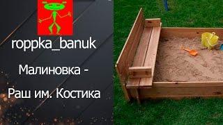 Малиновка - раш им. Костика от roppka_banuk [World of Tanks]