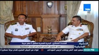 النشرة الإخبارية - المتحدث العسكرى : البحرية المصرية تستقبل  3سفن حربية ضمن الأسطول الشرقى الصينى
