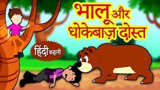 भालू और धोकेबाज़ दोस्त - Hindi Kahaniya for Kids   Stories for Kids   Moral Stories for Kids
