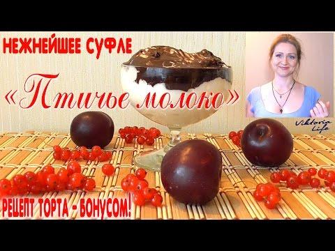 Птичье молоко - диетически идеальный десерт, начинка для торта или конфет | рецепт торта бонусом