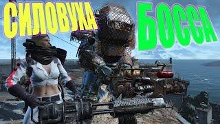Fallout 4 Силовая броня БОССА