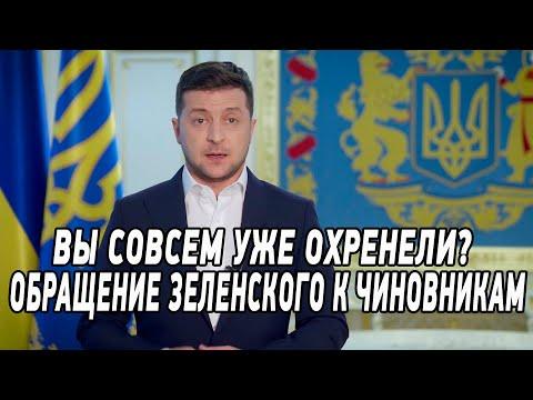 Обращение президента Зеленского к ХИТРОСДЕЛАННЫМ украинским чиновникам от 6 мая 2020