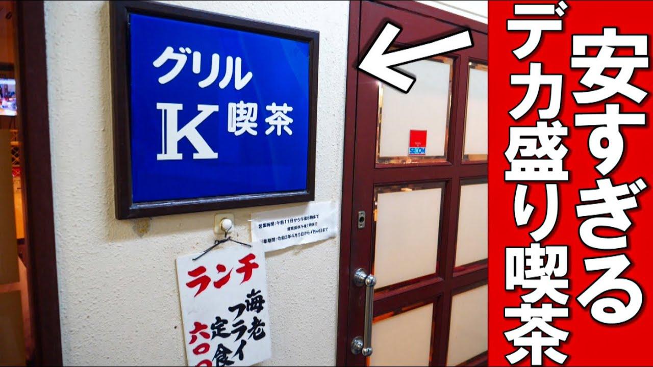 【大食い】ありえないコスパ!激安ランチ600円の喫茶Kに行ってみた。