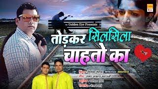 दर्द भरी ग़ज़ल- Todkar Silsila Chahato Ka   Dilbar Meraj   New Sad Song