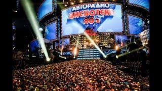 """Фестиваль Авторадио """"Дискотека-80х"""" разных лет"""