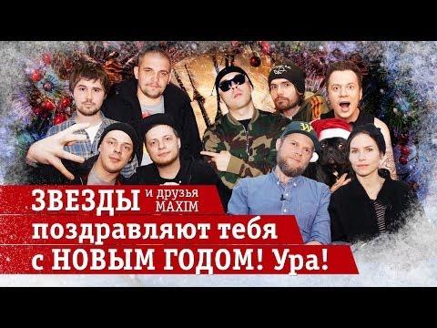 Звезды российского шоу-бизнеса записали пародию на новогоднее поздравление для всей страны!