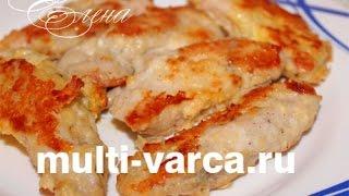 Вкусные куриные наггетсы, как пожарить куриное филе в кляре в мультиварке Редмонд