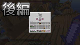 【Minecraft】 【ANNI】 手段は問わない、勝て。 Part4,5(後編)(ゆっくり実況) thumbnail