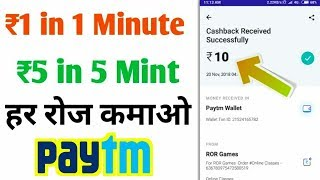 ₹5 Rs in One Minute Earn Free Paytm Cash New Application 2018 #subscribenow #paytumcash 2018 online