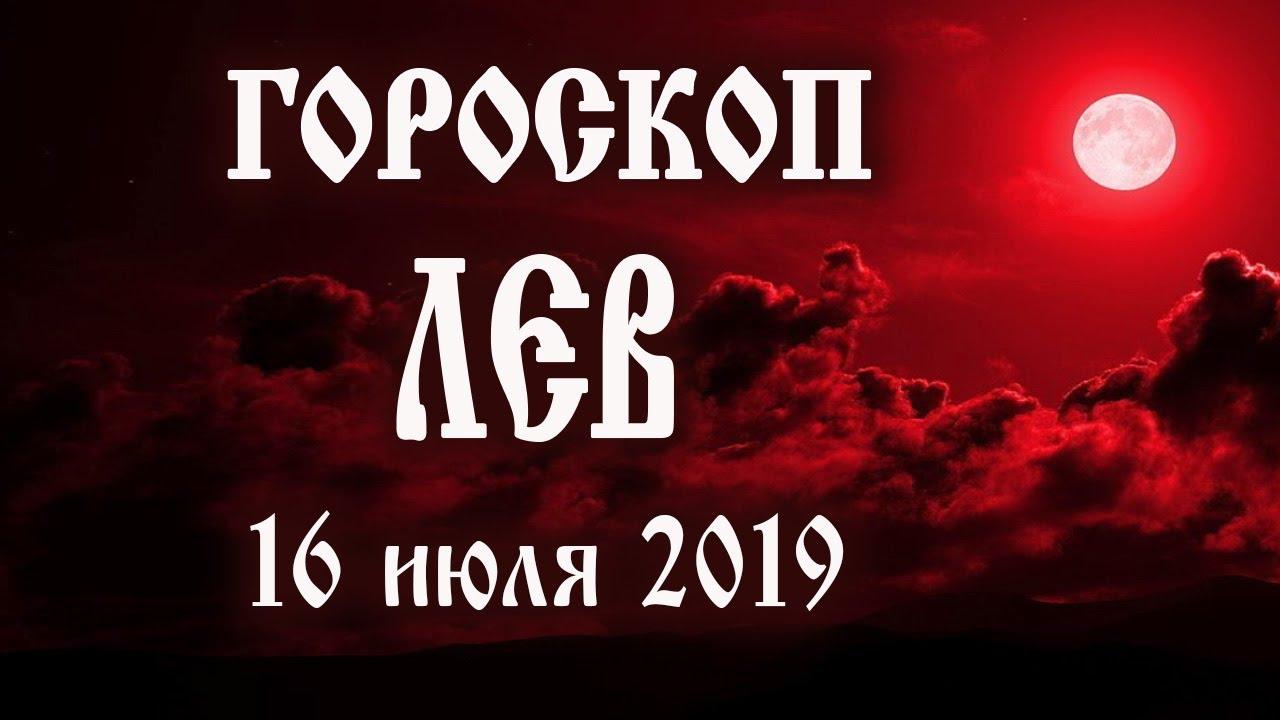 Гороскоп на сегодня 16 июля 2019 года Лев ♌ До полнолуния один день