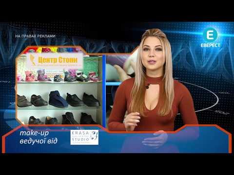 Телеканал Эверест: ТОП-5 найдивнішого взуття