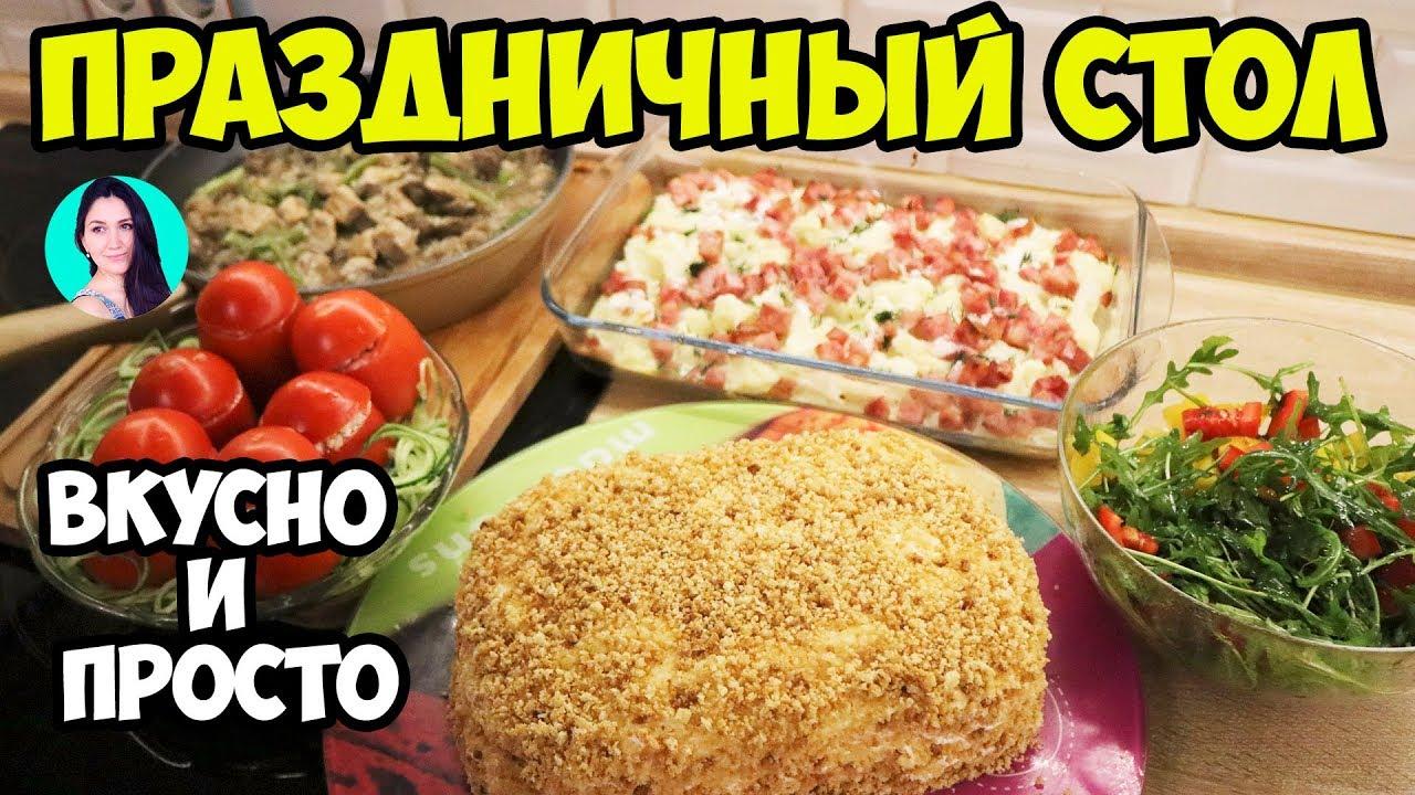ПРАЗДНИЧНЫЙ СТОЛ ♥ ПРАЗДНИЧНЫЙ УЖИН: мясо, медовик, салат, горячее, гарнир ♥ Праздничное меню #21