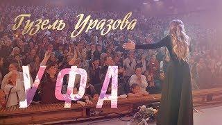 Гузель Уразова & ТОДЕС в УФЕ | Как это было?