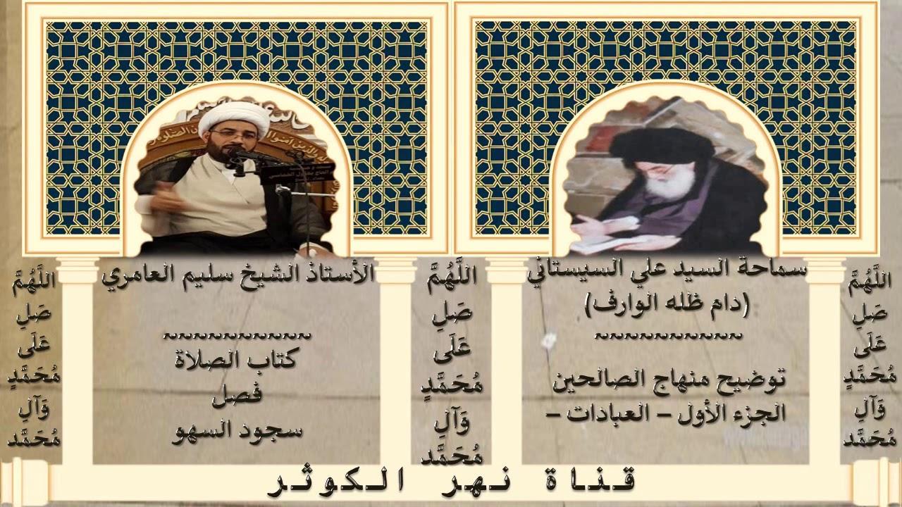٢ منهاج الصالحين ج١ كتاب الصلاة سجود السهو مسألة ٨٨١ Youtube