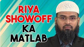 Riya Ka Matlab - Meaning Kya Hai Ya Riya Kise Kehte Hai By Adv. Faiz Syed