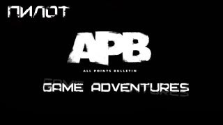 APB Adventures - Пилотный выпуск