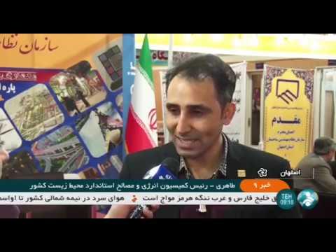 Iran First International Water & Energy Efficiency exhibition نخستين نمايشگاه بهره وري آب و انرژي