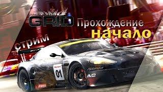 Прохождение Игры Race Drive GRID (СТРИМ!!)