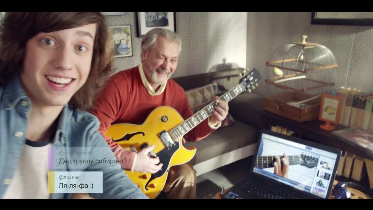 Песня из рекламы интернета продвижение сайта сми в яндекс новостях