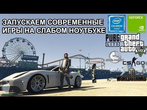 Тесты игр на ноутбуке Asus Intel Celeron 1007u /NVidia 710M I GTA 5, CS:GO, WOT, MK X, PUBG