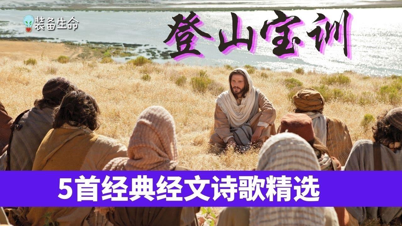 赞美诗歌 - 经文诗歌 -赞美诗歌 -  登山宝训  l 最好听的基督教歌曲 l 最好听的赞美诗歌 l 福音歌曲 l 装备生命