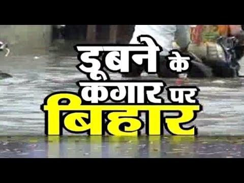 बिहार...डूबने के कगार पर है...लगातार भारी बारिश से बिहार के कई जिलों में बाढ़ के हालात बन गए
