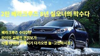 [자동차][베라크루즈]왕초보 여성운전자 차알못분들 위한…