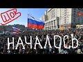 Митинг против повышения пенсионного возраста в Москве