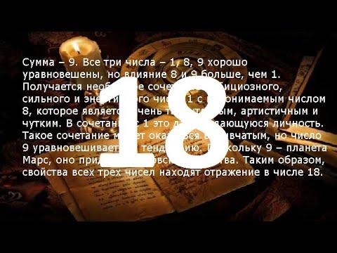 Гороскоп по дате рождения (число 18 )