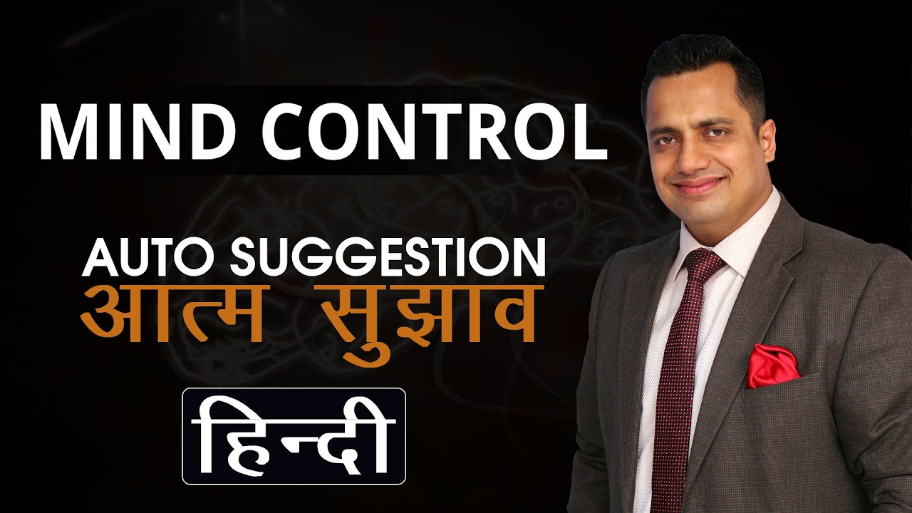 Mind control techniques - Auto Suggestion I Mind Power Techniques In Hindi By Vivek Bindra Youtube