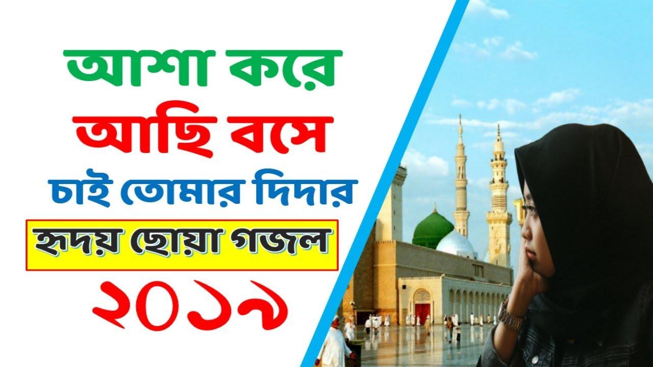 Bangla Islamic Song 2019 | Asha Kore Achi Bose  | Bangla islamic Gojol 2019 & Bangla Gazal 2019