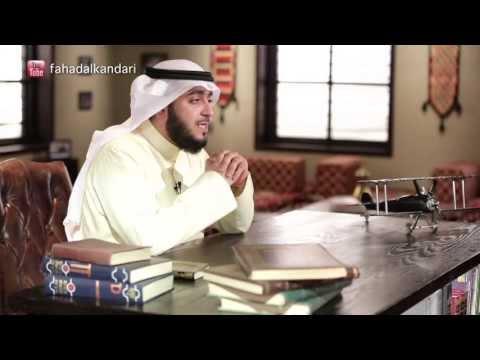 """حلقة 1 مسافرمع القرآن الشيخ فهد الكندري  مختصر الموسم الثاني """"  CC English """""""