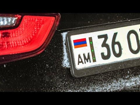Регистрация авто из Армении. Как это сделать? Live
