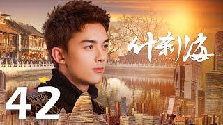 【INDO SUB】Shi Cha Hai ❤ 什刹海 ❤ EP42 Liu Pei Qi, Lian Yi Ming, Cao Cui Fen, Gabrielle Guan