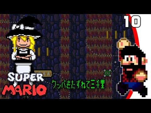 Super Mario kuppa o tazunete sanzenri #10 [Coop - Shadows]