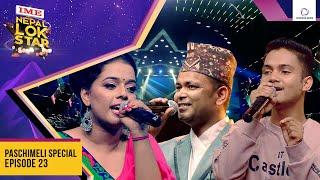 Nepal Lok Star | Raju Pariyar | Sagarmatha Cement Paschimanchal Special | Season 1 | Top 9