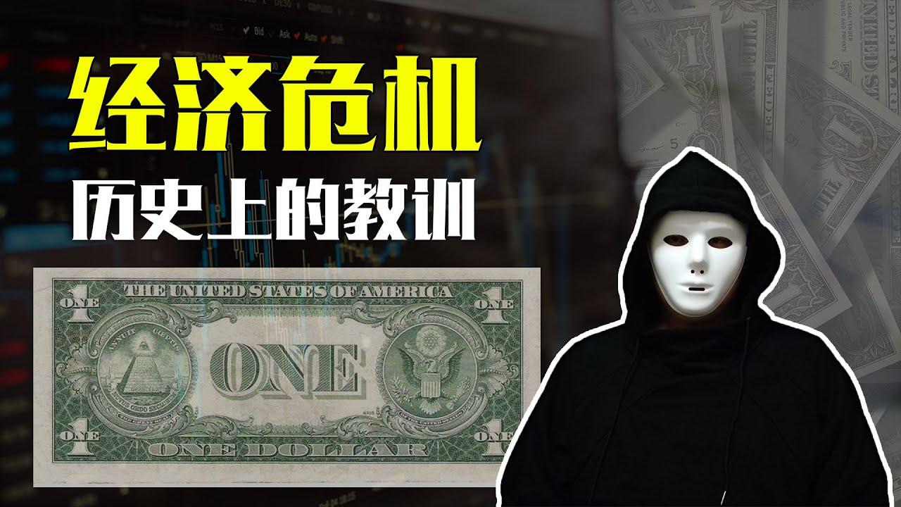 復盤人類史上幾大經濟危機,是歷史的偶然還是必然?【Mask面具秘密】