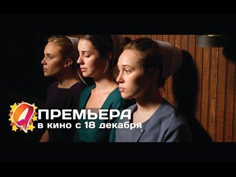 Ролик Рука дьявола (2014) HD трейлер | премьера 18 декабря