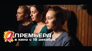 Рука дьявола (2014) HD трейлер | премьера 18 декабря