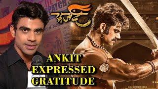 Farzand Movie Lead Actor Ankit Mohan Expresses Gratitude | Marathi Movie 2018