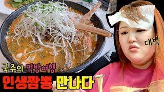 [이국주의 먹방여행] 인생짬뽕을 만나다..하루에 몇끼를 먹는거냐? 와~ (feat.보말 맥주 돔베고기 돈까스 쫄면 김밥)