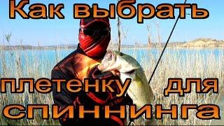 видео Купить плетенку. Все магазины по продаже плетенки в Москве.