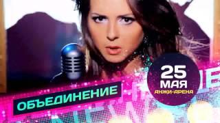 Концерт НЮШИ на АНЖИ-АРЕНЕ (tvoiformat.ru)