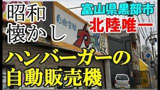 2019/02/03 富山県黒部市 自由空間かって屋 ハンバーガー自販機販売日