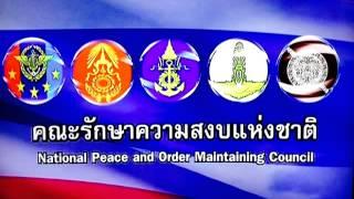 คืนความสุขให้ประเทศไทย - คสช. - คาราโอเกะ (ดนตรี)