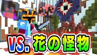 新年度ですね。 配布ワールド&MinecraftのMOD 【チャンネル登録よろっぷ】 http://goo.gl/zcqUED 【ツイッター】 http://twitter.com/kiyo_saiore 【インスタグラム】 ...