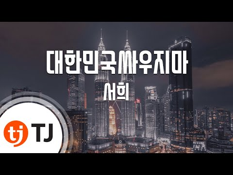 [TJ노래방] 대한민국싸우지마 - 서희(Seo, Hee) / TJ Karaoke